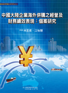 Financial Performance of the Overseas Acquisitions of Chinese Enterprises: Case Studies