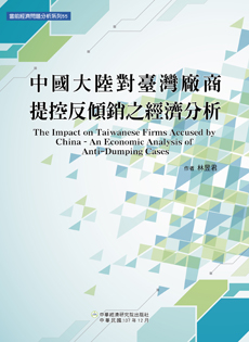 The Impact on Taiwanese Firms Accused by China – An Economic Analysis of Anti-Dumping Cases