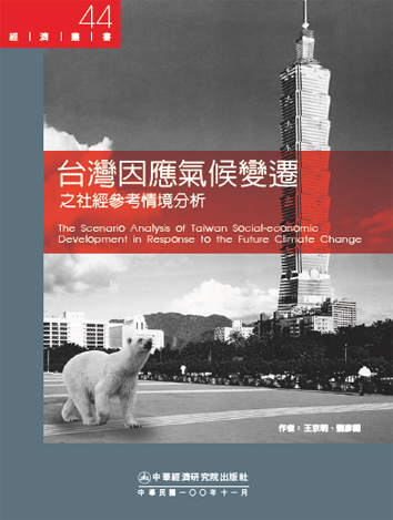 The Scenario Analysis of Taiwan Social-economic Development in Response to the Future Climate Change