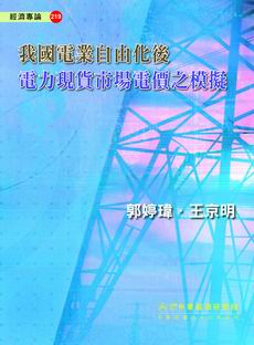 A Simulation Study of Pricing for Electricity Spot Market in Taiwan (in Chinese)