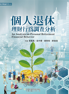 An Analysis on Personal Retirement Financial Behavior