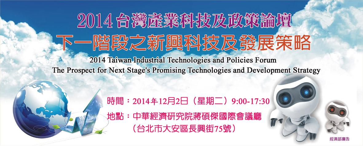 標題-2014台灣產業科技及政策論壇-下一階段之新興科技及發展策略