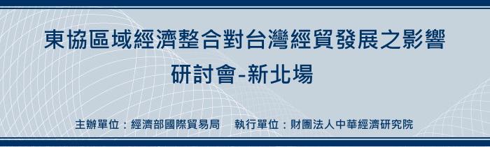 標題-東協區域經濟整合對台灣經貿發展之影響