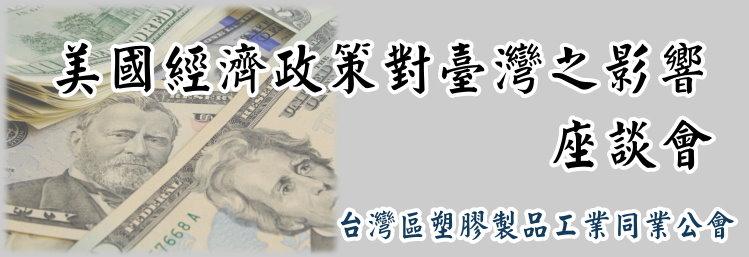 標題-美國經濟政策對臺灣之影響座談會banner