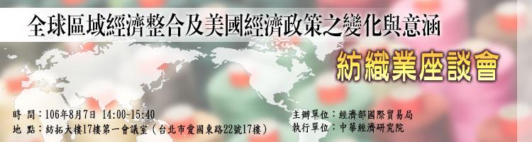 標題-全球區域經濟整合及美國經濟政策之變化與意涵紡織業座談會banner