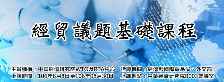 標題-經貿議題基礎課程banner