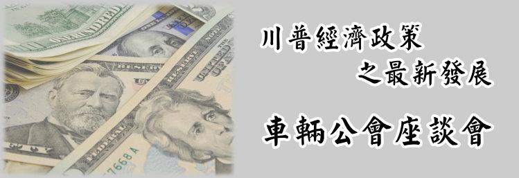 標題-川普經濟政策之最新發展車輛公會座談會banner