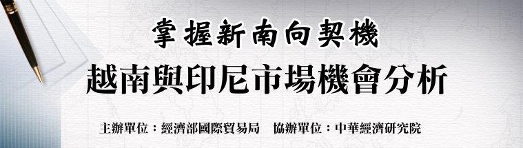 標題-掌握新南向契機︰越南與印尼市場機會分析論壇banner