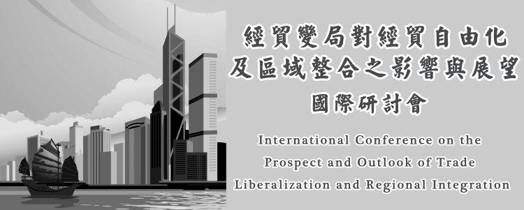 標題-經貿變局對經貿自由化及區域整合之影響與展望國際研討會banner