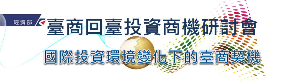 標題-國際投資環境變化下的臺商契機-兩岸投資研討會banner