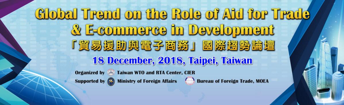 標題-貿易援助與電子商務國際趨勢論壇banner
