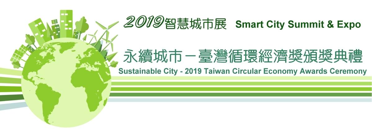 標題-永續城市-臺灣循環經濟獎頒獎典禮banner