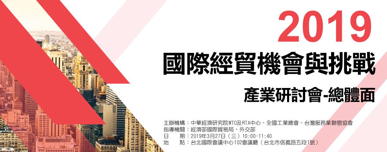 標題-2019年國際經貿機會與挑戰banner