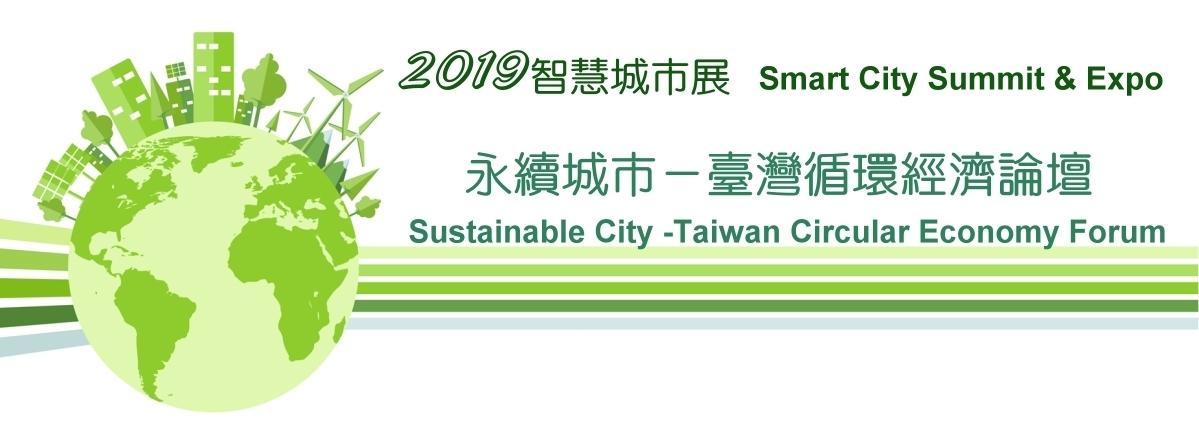 標題-永續城市-臺灣循環經濟論壇banner