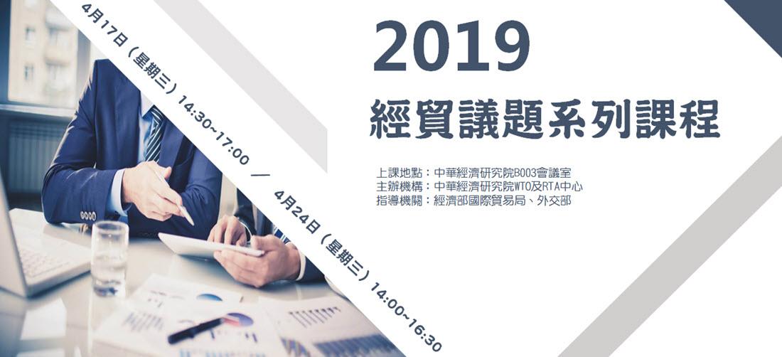 標題-經貿議題系列課程banner