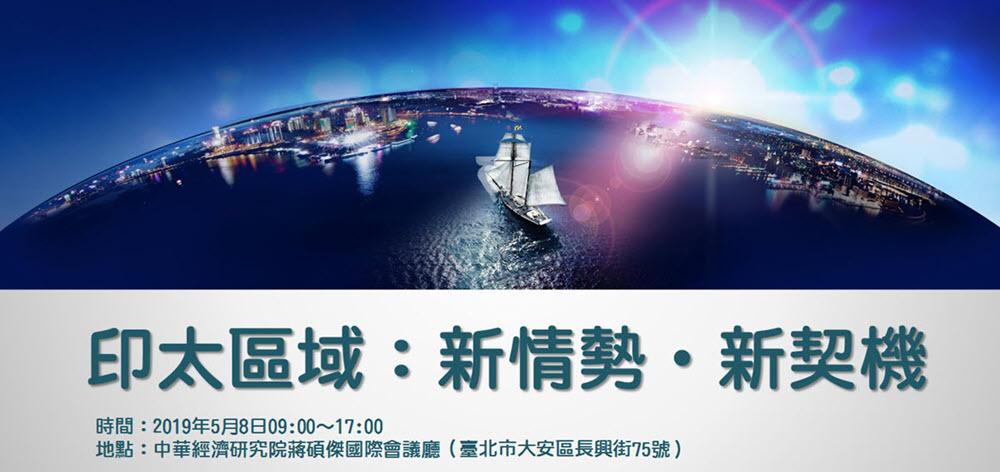 標題-印太區域:新情勢_新契機研討會banner