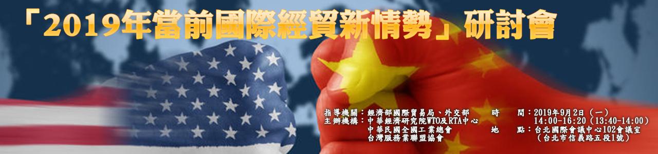 標題-2019年當前國際經貿新情勢研討會banner