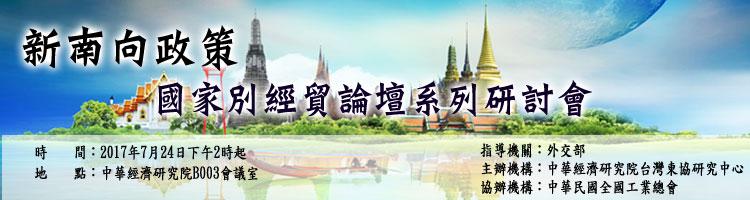 標題-東協新三寶(柬埔寨、緬甸、寮國)投資與貿易商機banner