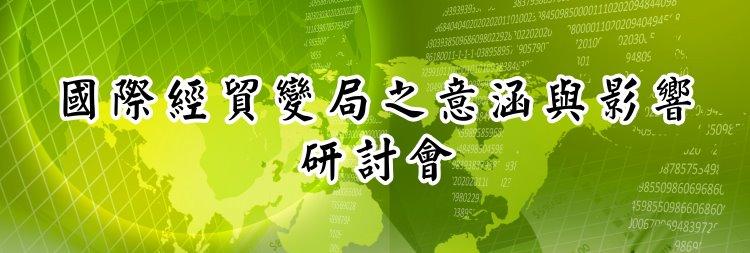 標題-國際經貿變局之意涵與影響研討會banner