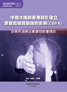 CEPA and its Impact on the Performance of Business Enterprises in Hong Kong