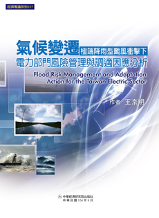 Flood Risk Management and Adaptation Action for the Taiwan Electric Sector
