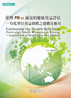 Estimating the Health Benefit of Particulate Matter Reduction in Taiwan—Application of Benefit per Ton Method